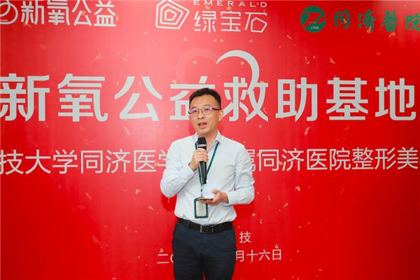 武汉同济医院副院长刘争:望首家新氧公益救助基地成行业标杆