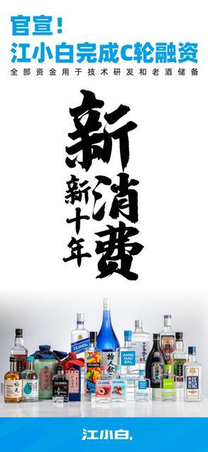 江小白完成C轮融资,将全部投入技术研发和老酒储备