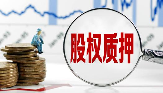 解押后再质押!三年净利连续下滑的通化东宝控股股东累计质押率近97%