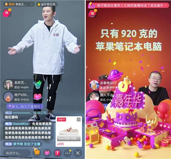 李诞抖音带货首秀开门红:老罗加持、王勉助阵,创2400万战绩!