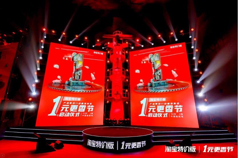 """淘宝特价版宣布明日启动""""1元更香节"""" 试图打造厂货""""双十一"""""""