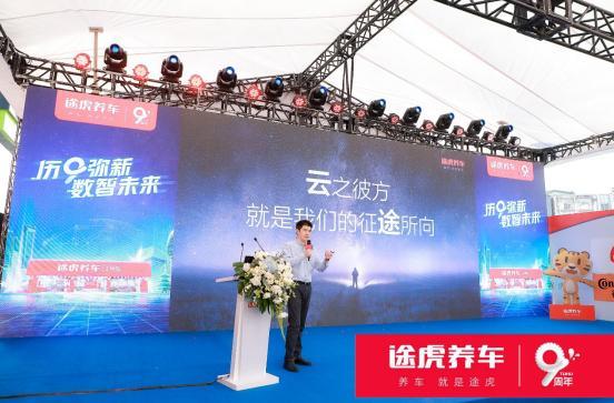 途虎养车工场店突破2000家 打通价值链助力实体经济发展