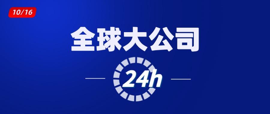 全球大公司24小时:哈药曝巨亏、富士康进军电动车、汇丰首遭除名……