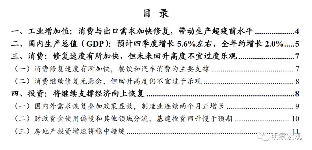 财信研究评1-9月宏观数据:经济恢复动能