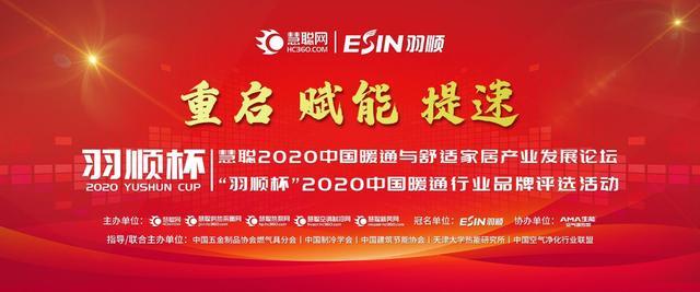 """慧聪网""""羽顺杯""""2020中国暖通行业品牌评选投票启动"""
