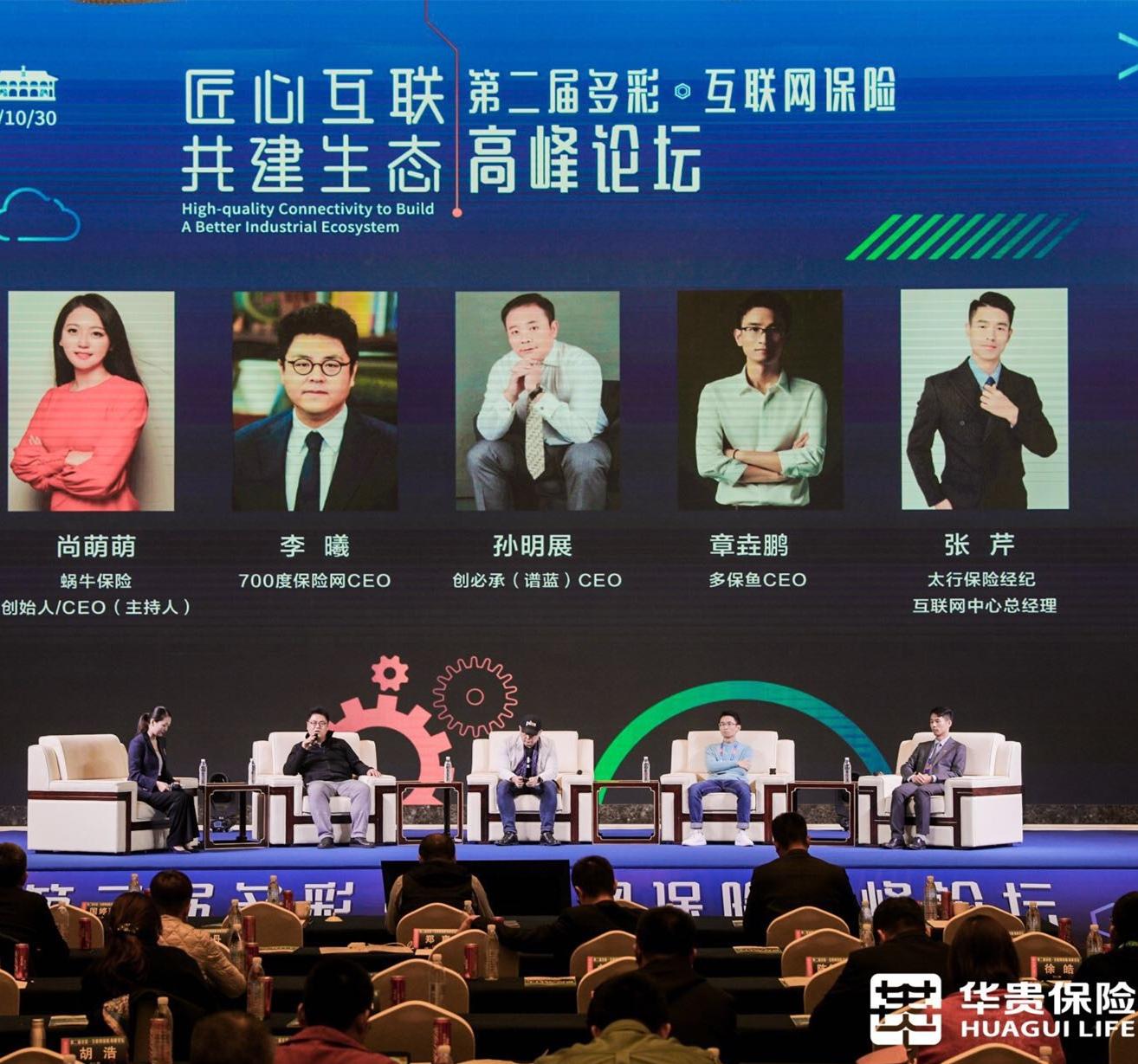 2020多彩・互联网保险高峰论坛