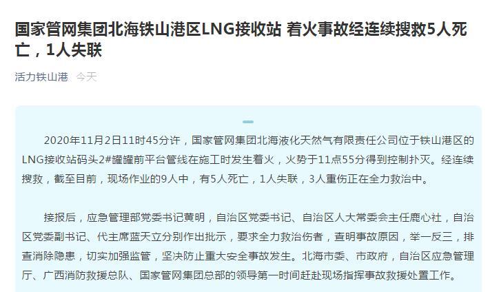 广西北海铁山港区LNG接收站着火事故致5死3伤、1人失联