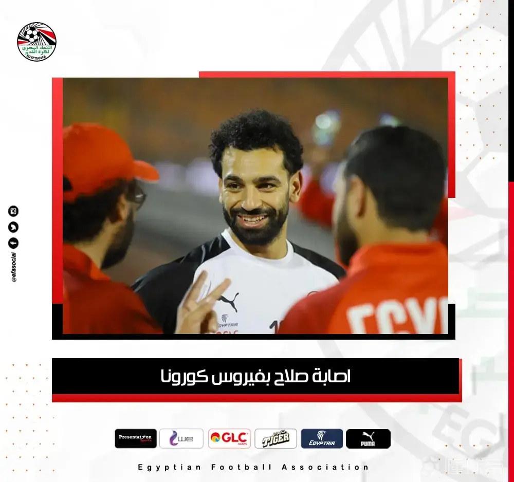 埃及球星萨拉赫确诊新冠 目前为无症状感染者