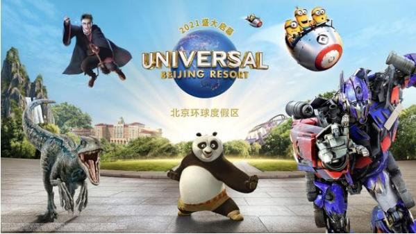北京环球影城开园倒计时 比肩迪士尼概念 布局龙头公司