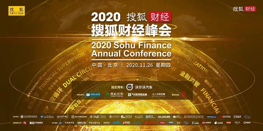 20余位政商教界细英齐散,2020年搜狐财经峰会即将封幕