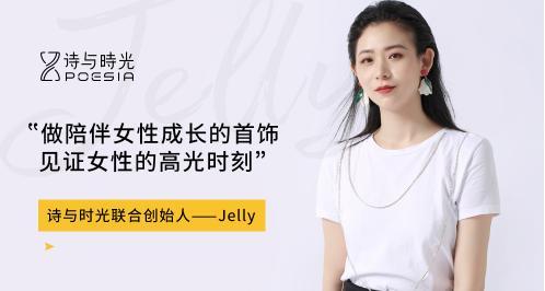 诗与时光Jelly:做陪伴女性成长的首饰,见证女性的高光时刻