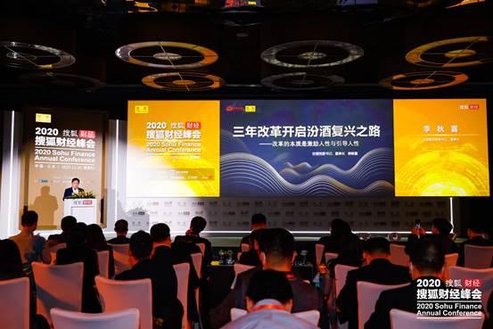 2020搜狐财经峰会 李秋喜剖析汾酒三年改革的本质和发展实质
