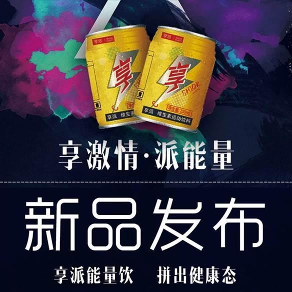 天韵国际∶公司切入千亿级功能性饮料赛道 创新产品受市场关注