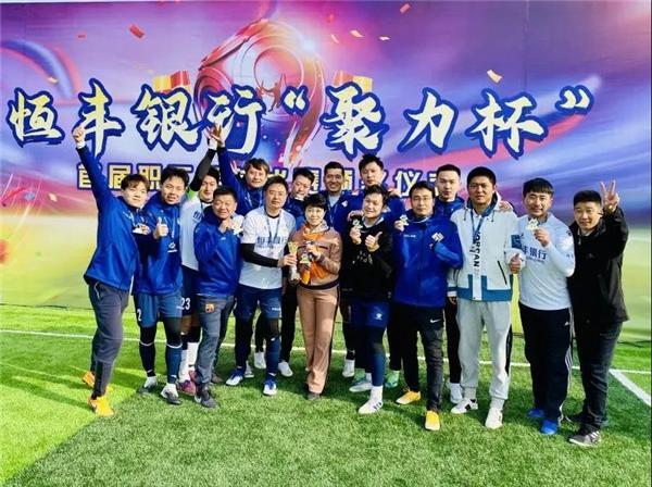 """恒丰银行上海分行荣获""""聚力杯""""首届职工足球比赛冠军"""