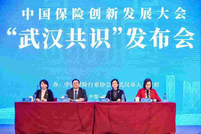 中国保险协会和武汉市人民政府联合发布《中国保险创新发展会议武汉共识》