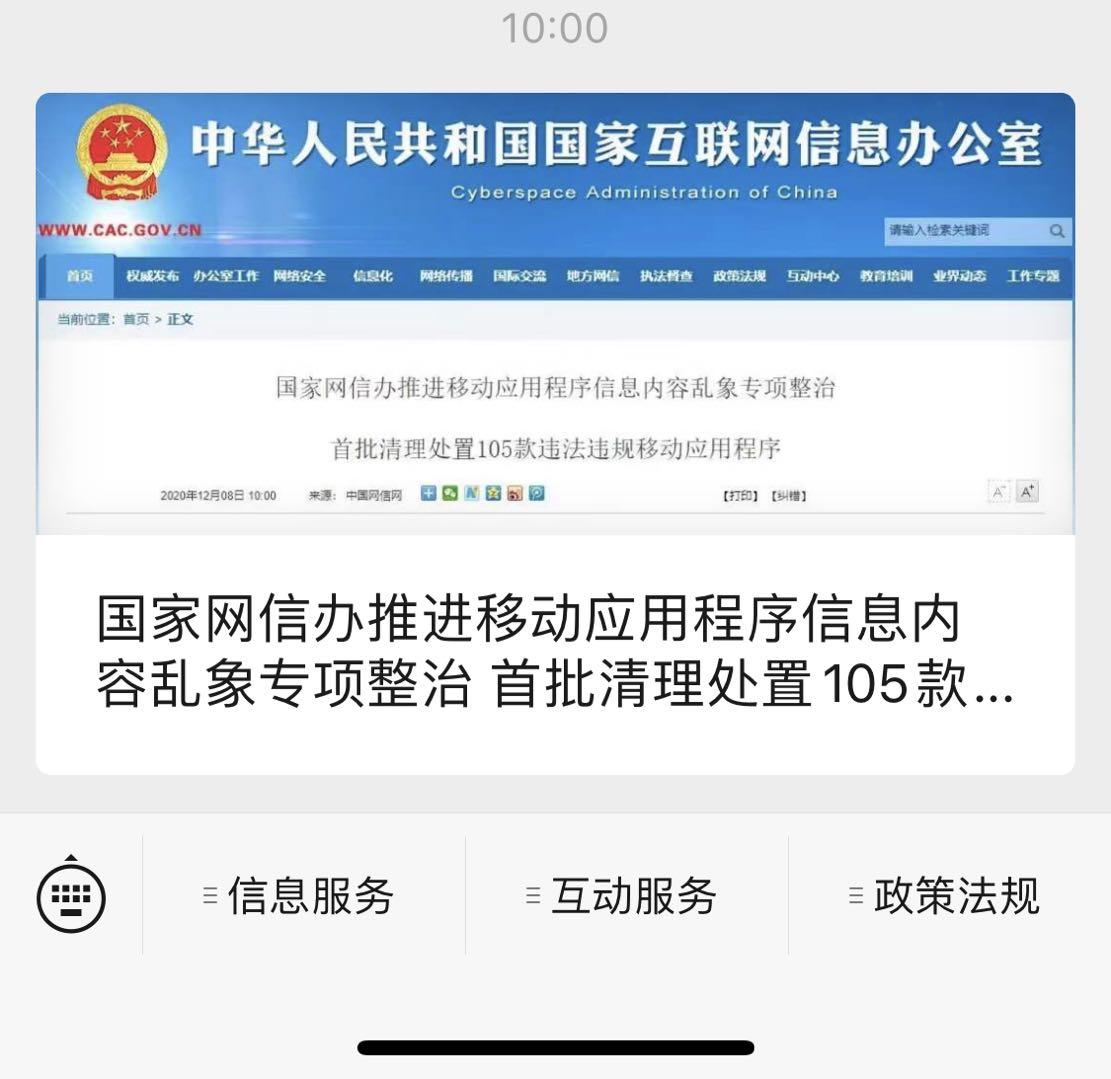 网信办推进移动应用乱象整治 首批清理处置105款应用程序
