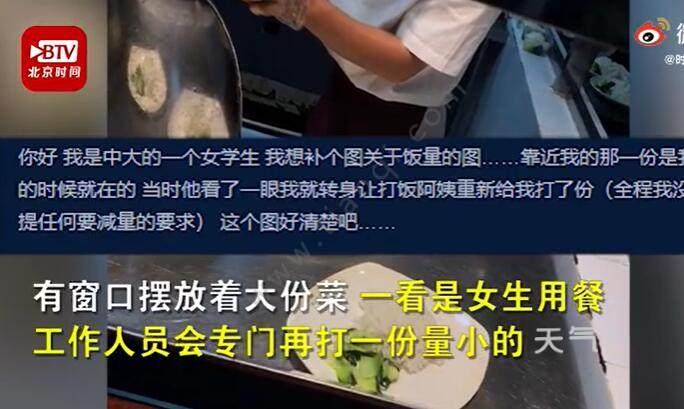 网曝高校食堂饭菜男女同价不同量 其实女生的饭量是个谜