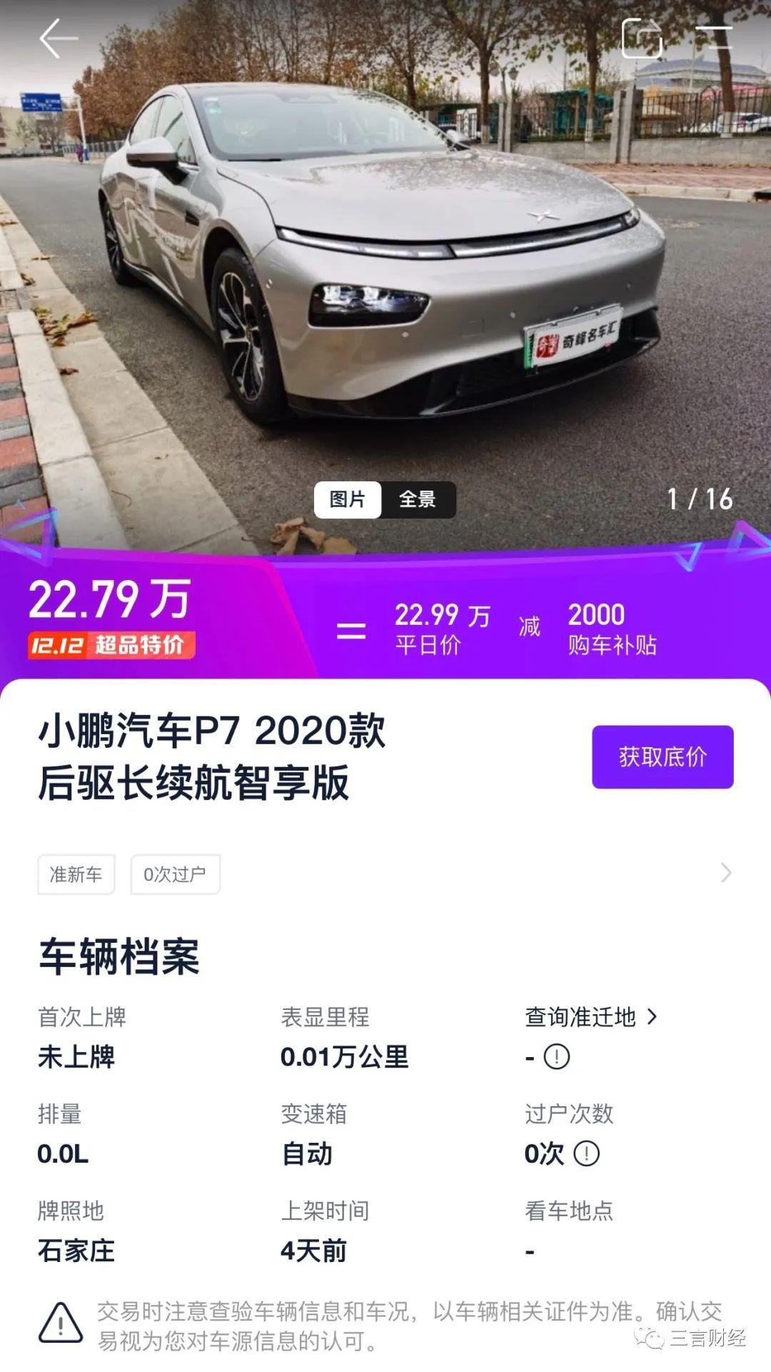 调查:二手车商确实卖小鹏新车,去年旧款价格跌5成