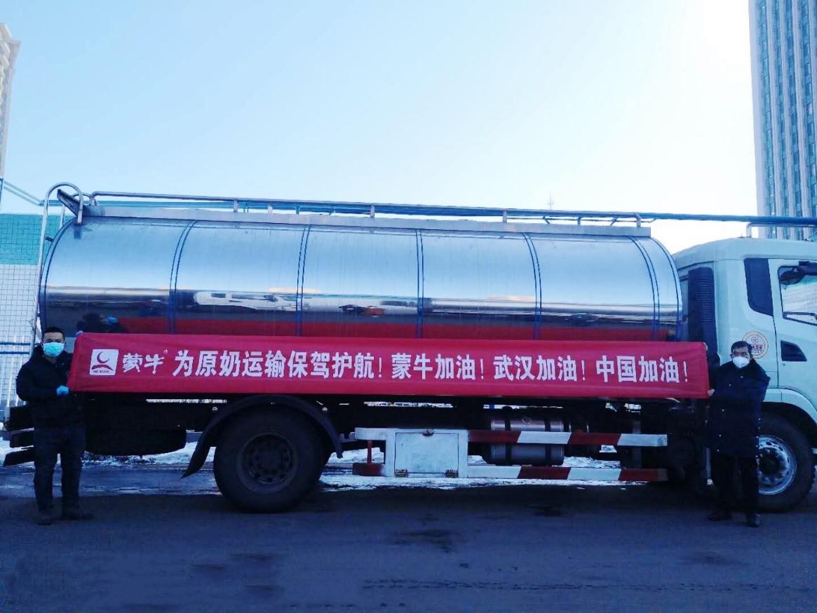 发挥品牌力共促乳业高质量发展 蒙牛亮相中国品牌论坛