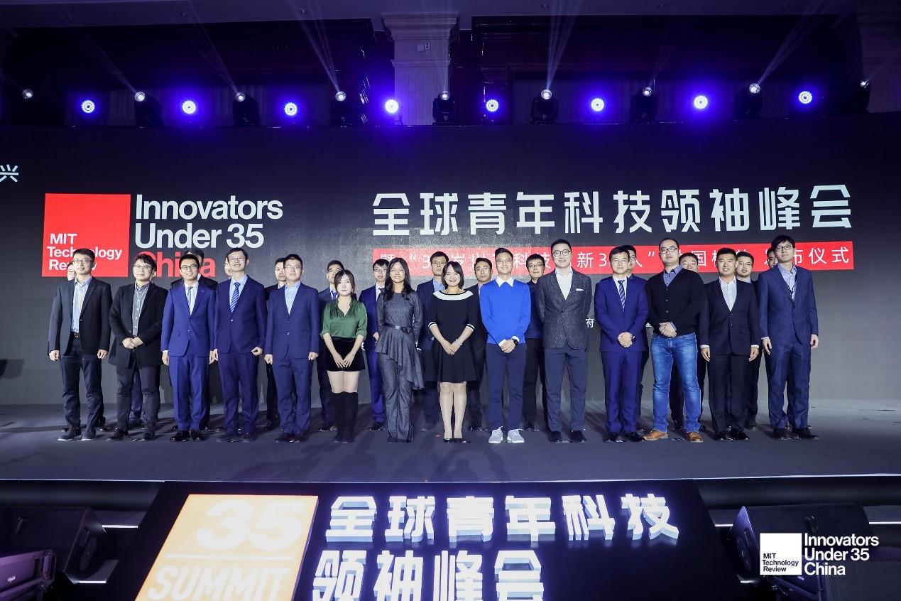 """全球青年科技领袖峰会在浙江绍兴召开 """"35岁以下科技创新35人""""中国区榜单重磅发布"""