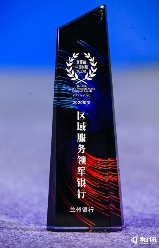 """兰州银行荣获第十八届财经风云榜""""2020年度区域服务领军银行"""""""