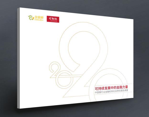 《可持续发展中的金融力量――中国银行业企业社会责任报告调查(2020)》