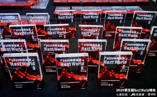 """""""跨越向新,链接增长""""2020第五届NextWorld峰会盛大举行"""