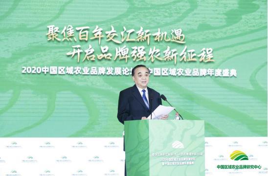 2020中国区域农业品牌发展论坛举行