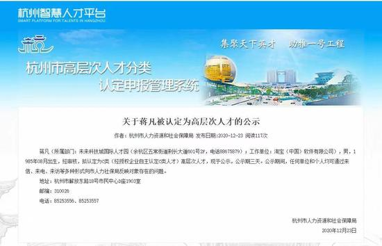usdt支付平台(caibao.it):阿里巴巴蒋凡被认定为杭州高层次人才 公示期三天 第1张