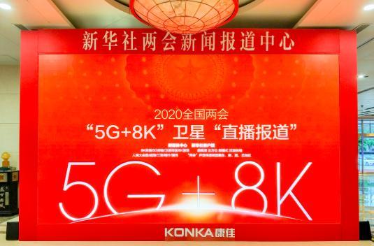 全球角逐胜出,康佳突破核心应用技术成为5G+8K领域领跑者
