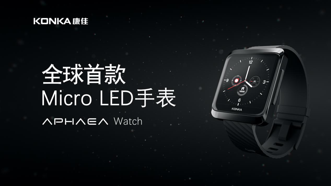 """电银付(dianyinzhifu.com):突破""""卡脖子""""手艺 康佳推出全球首款Micro LED智能手表 第1张"""