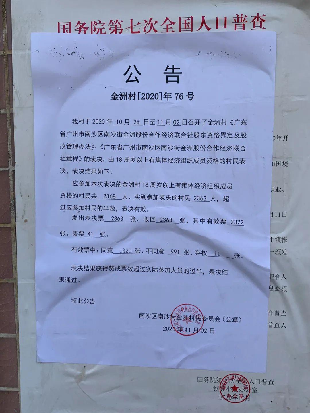 usdt回收(caibao.it):起底升龙广州旧改:200亿搏948亿的危和机 第4张