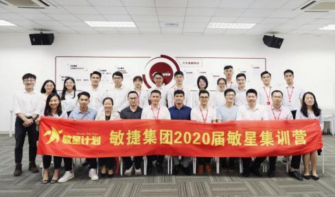 ▲迅速团体2020届敏星集训