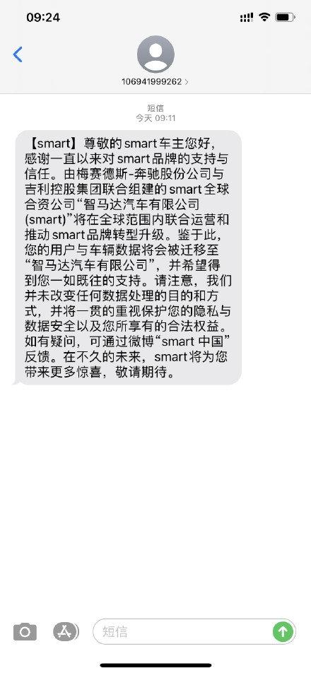 """usdt无需实名买卖(caibao.it):smart品牌转移至吉祥与奔腾的合资公司!命名""""智马达"""""""