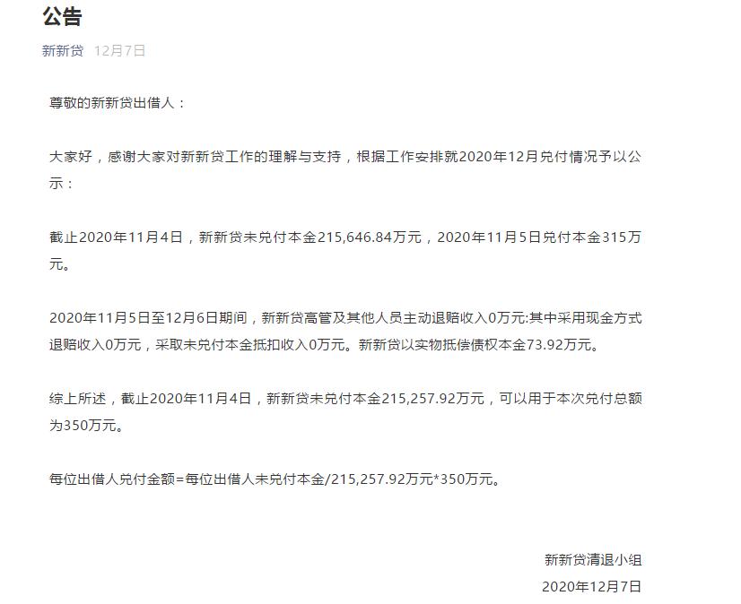 usdt无需实名买入卖出(caibao.it):又一家P2P被立案!法人被接纳刑事强制措施出借人可报案 第2张