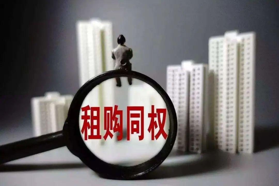 usdt无需实名买卖(caibao.it):2021年新规正式实行,3大利好新闻,不买房也可住70年 第5张