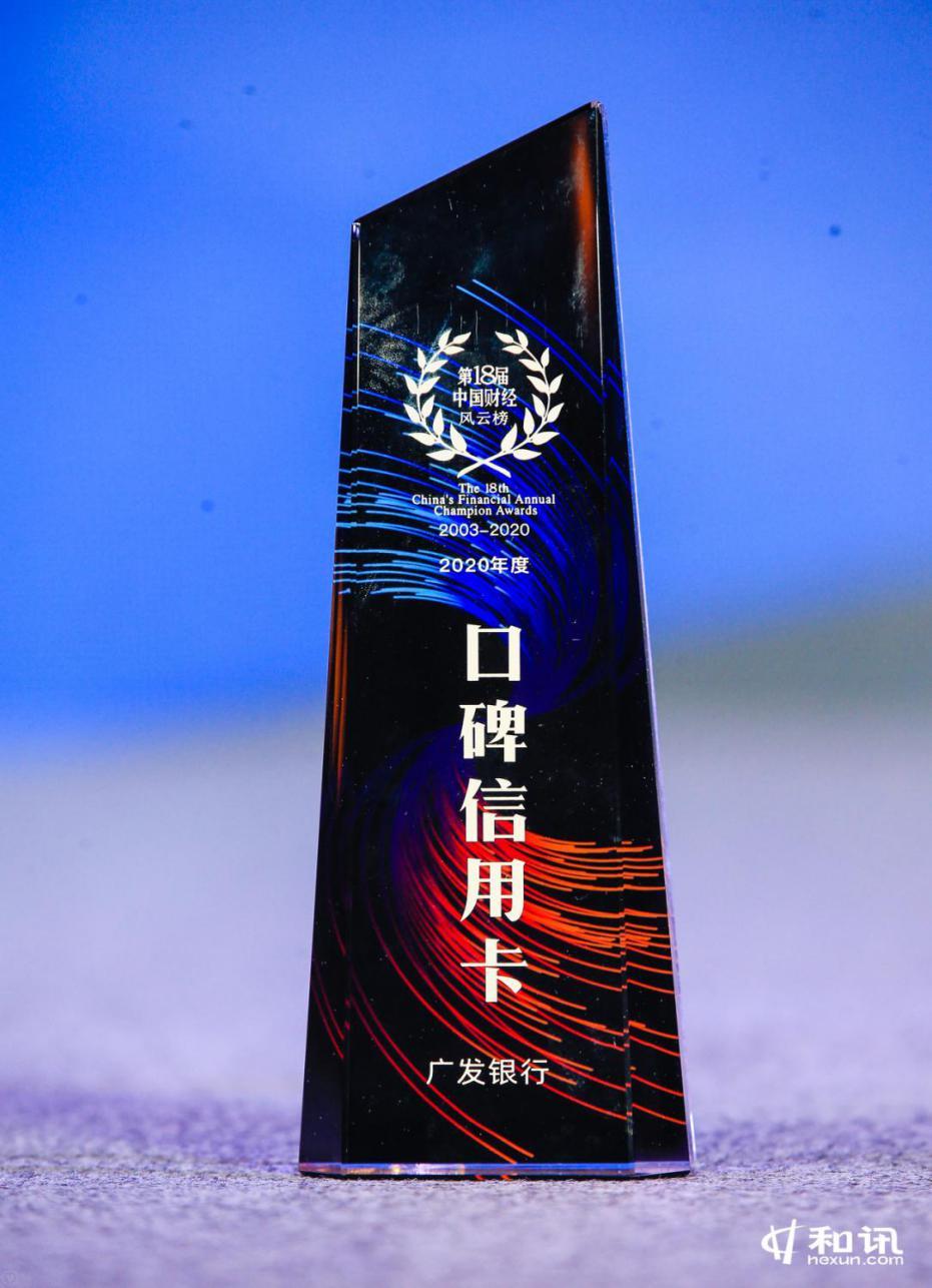 """电银付官网(dianyinzhifu.com):以温度打造服务 广发信用卡获评""""2020年度口碑信用卡"""" 第2张"""