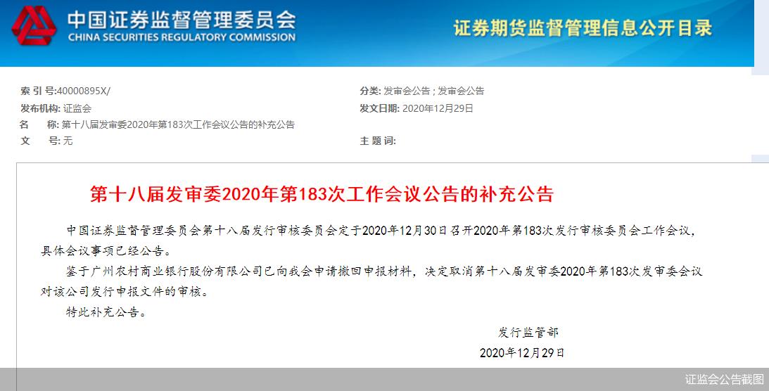 广州农商行IPO临门急刹车背后:高管接连落马 业绩滑坡