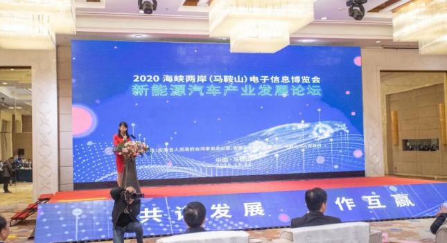usdt充值(caibao.it):2020海峡两岸(马鞍山)电子信息展览会 新能源汽车产业生长论坛盛大举行! 第2张