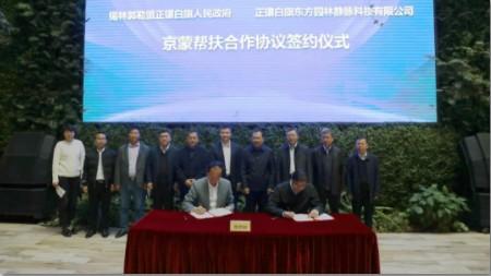 东方园林与锡盟盟委签署京蒙帮扶合作协议,推进锡盟生态环境建设