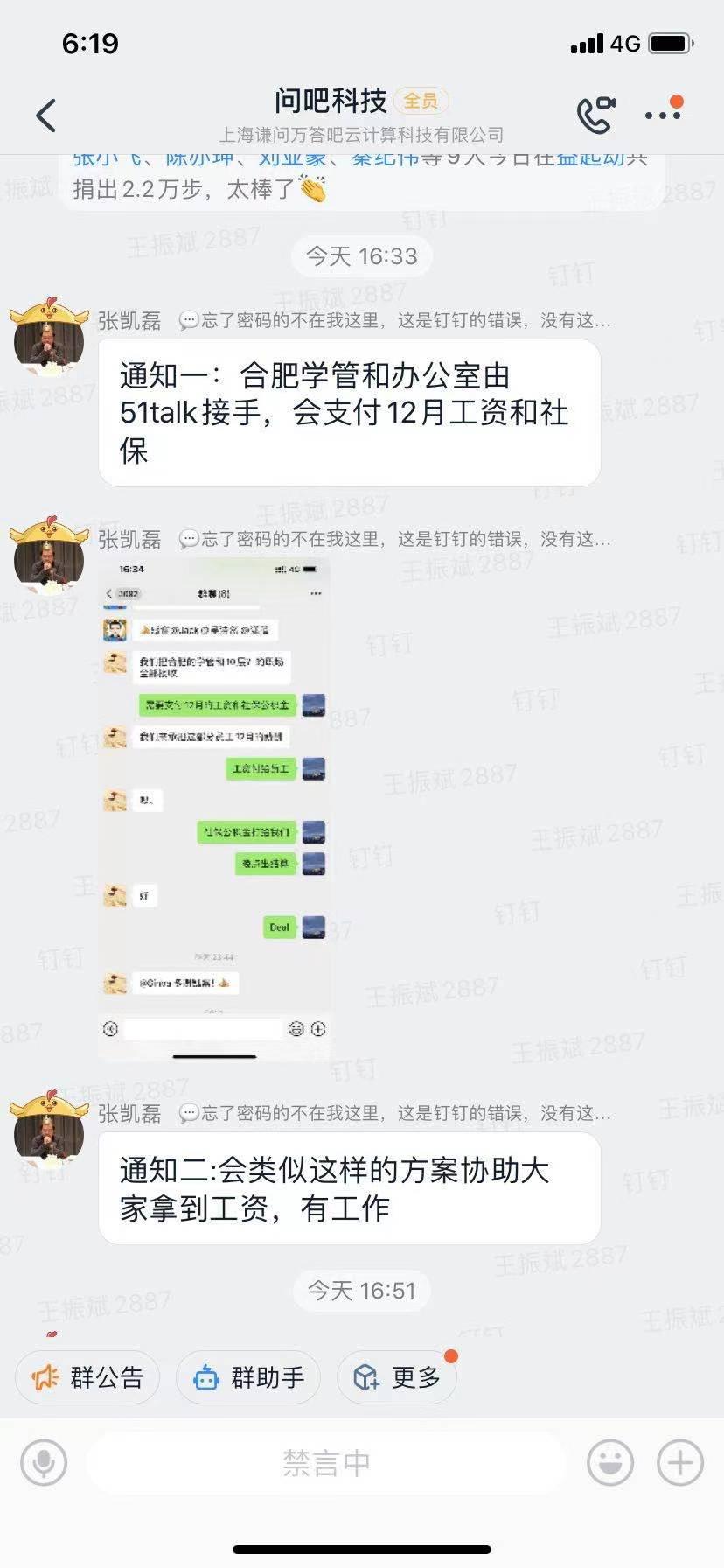"""电银付激活码(dianyinzhifu.com):实地探访学霸君:家长与物业起冲突报警,员工被通知""""面试"""" 第4张"""
