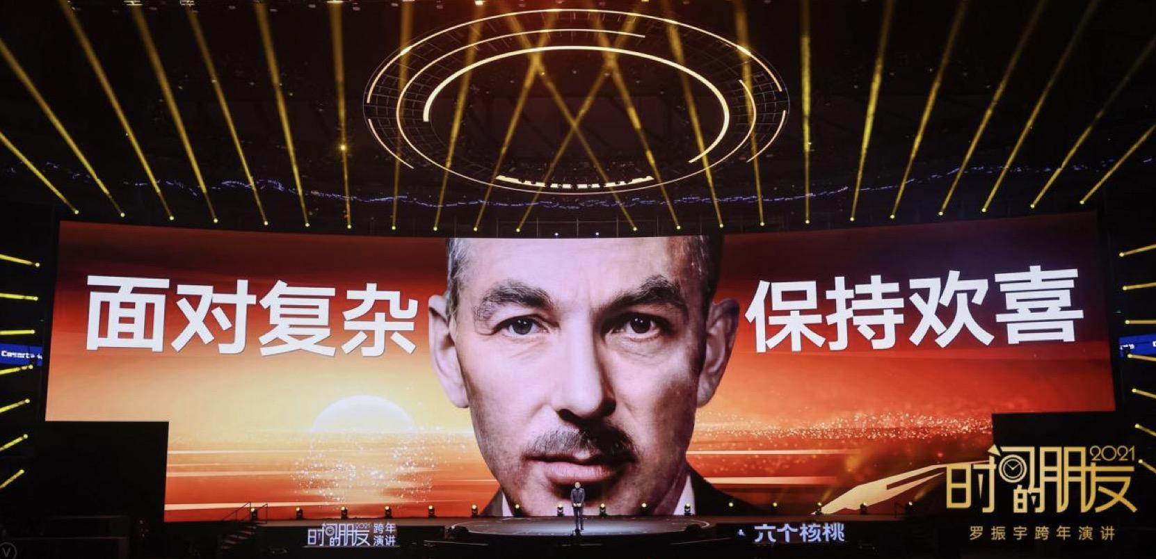 """usdt钱包支付(caibao.it):罗振宇2021时间的同伙跨年演讲:迎接""""长大以后""""新挑战 第9张"""