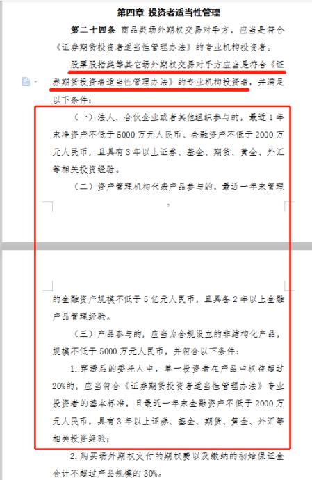 电银付安装教程(dianyinzhifu.com):小我私家可介入场外期权加杠杆?羁系已向场外期权交易商发问询函,头部券商负责人:肯定是违规的 第2张
