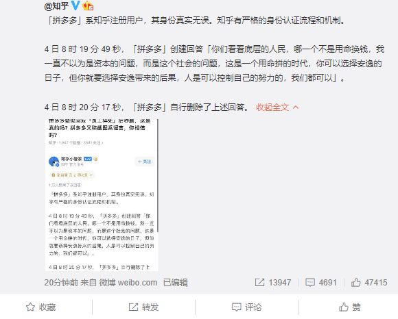 电银付官网(www.dianyinzhifu.com):拼多多为官方账号管控不严致歉:供应商员工公布 不代表官方态度 第1张