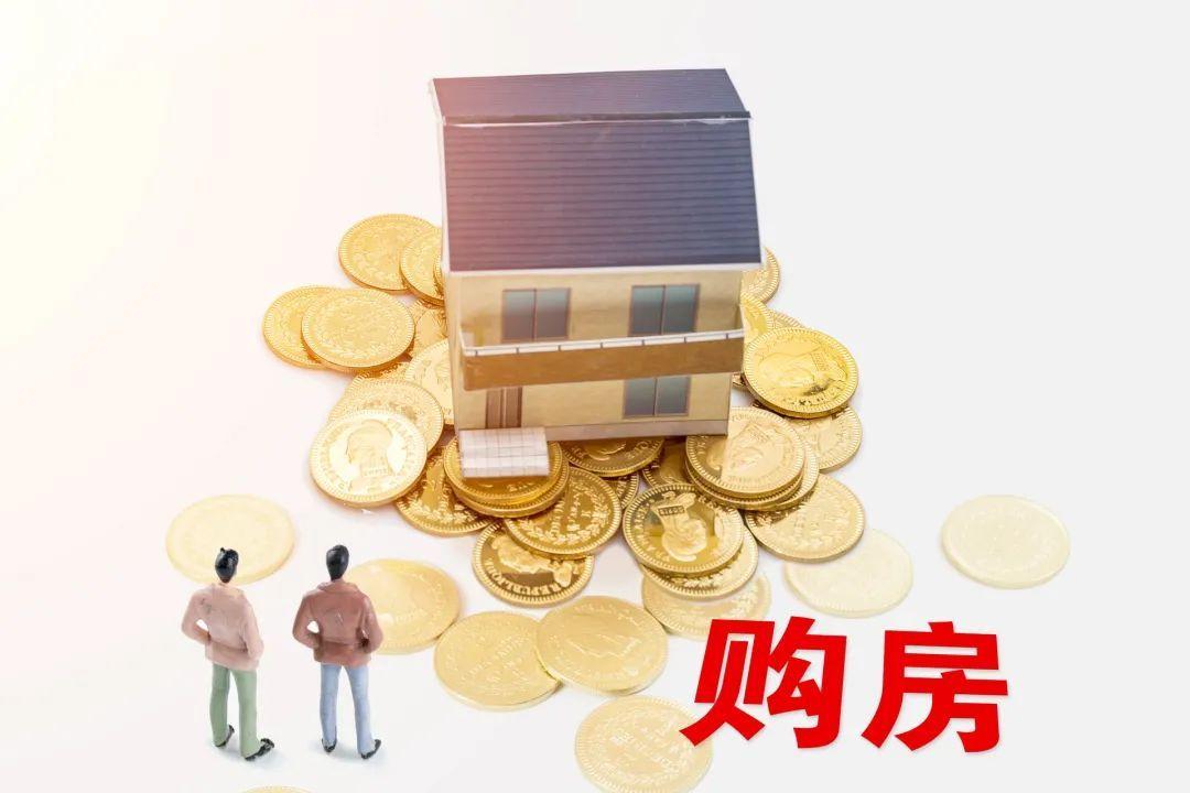 usdt支付接口(www.caibao.it):那里房价上涨最猛?8个省会都会房价跌回一年前,还能买房吗? 第7张