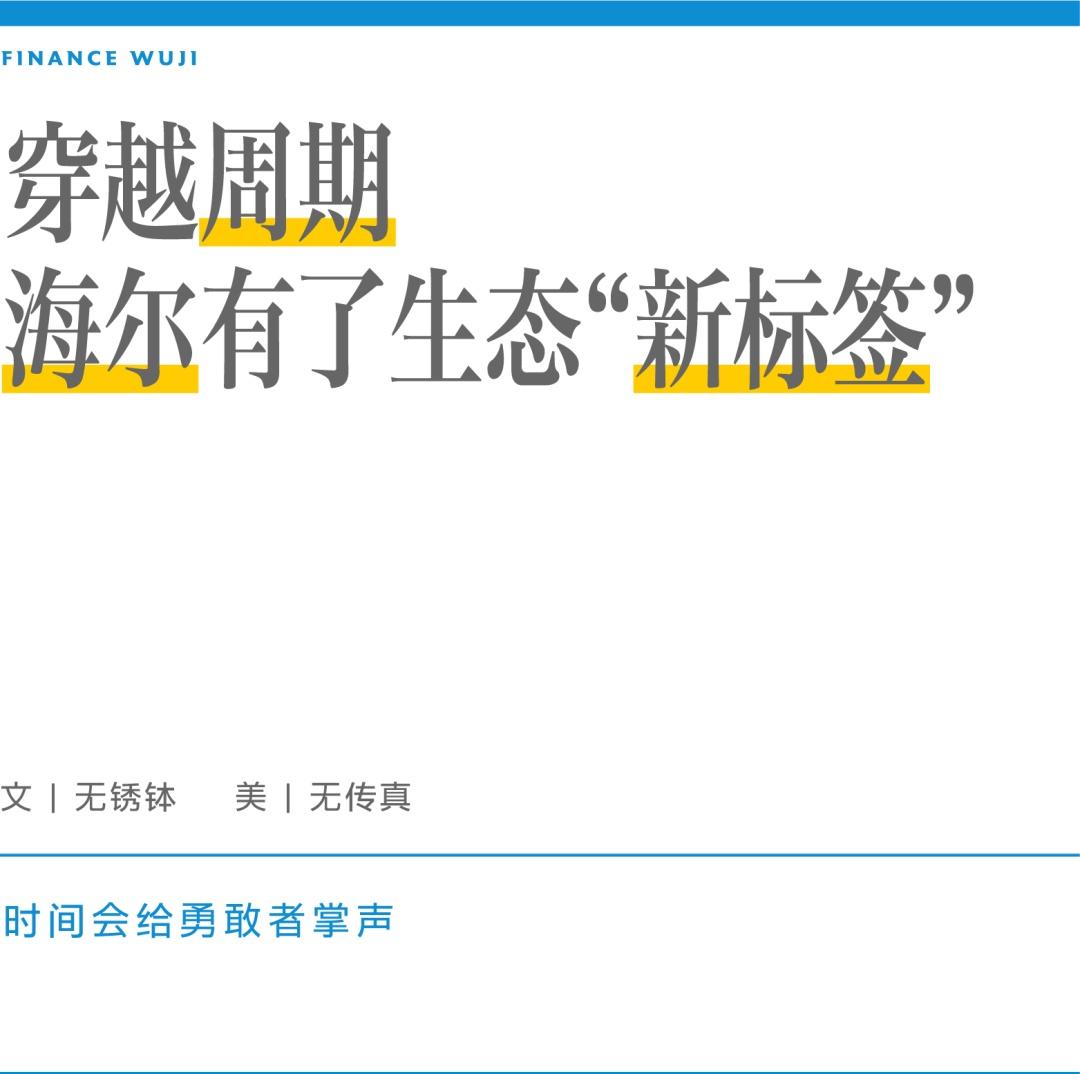 """usdt手机钱包(www.caibao.it):穿越周期,海尔有了生态""""新标签"""" 第2张"""