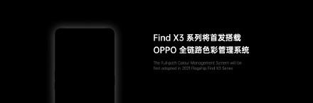 usdt支付接口(www.caibao.it):曝OPPO Find X3搭载超级微距:性能堪比显微镜