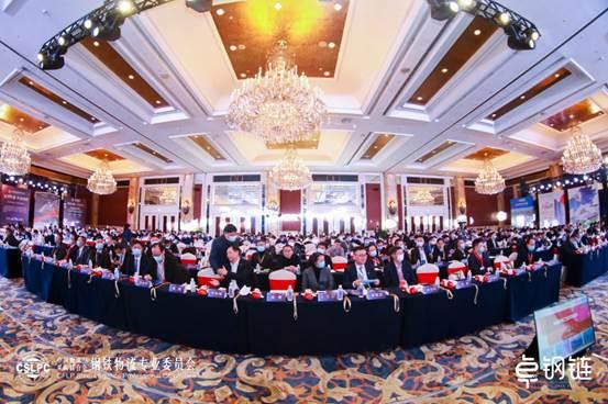 卓钢链在沪举办第十一届中国钢铁物流合作论坛