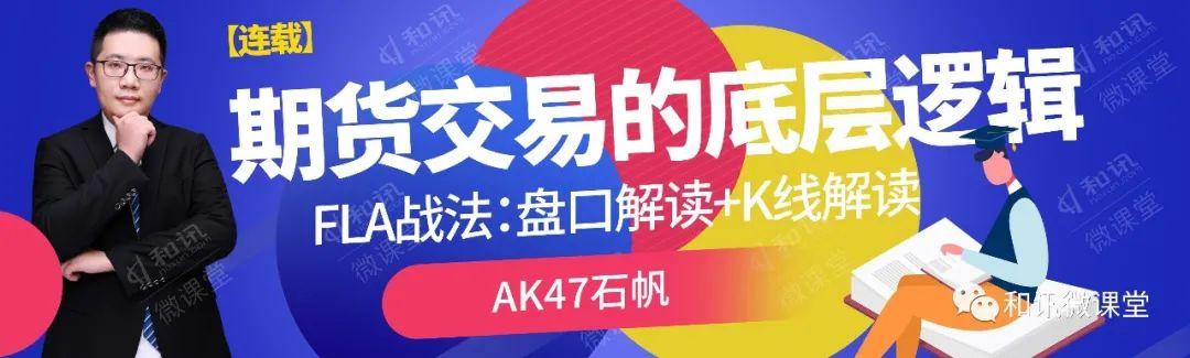 【连载】AK47石帆:期货交易的底层逻辑——一勾两勾三四勾(六)