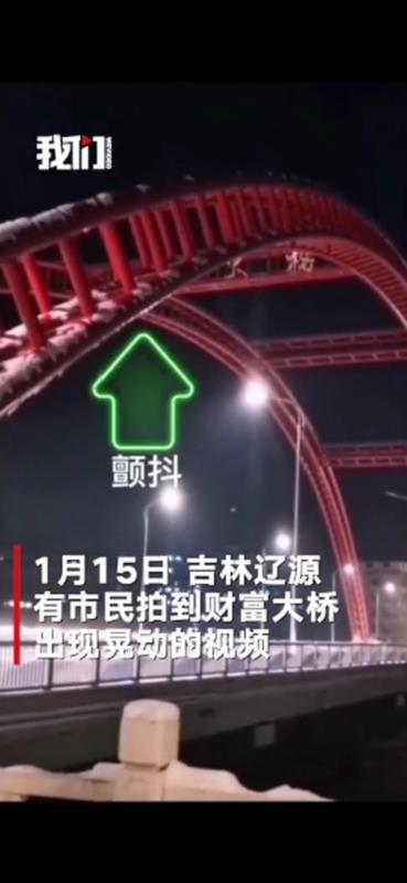 吉林辽源财富大桥因晃动封闭交通,专家正在排查隐患